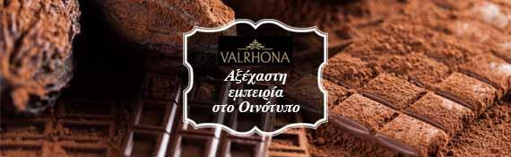 Η σοκολάτα στο Οινότυπο